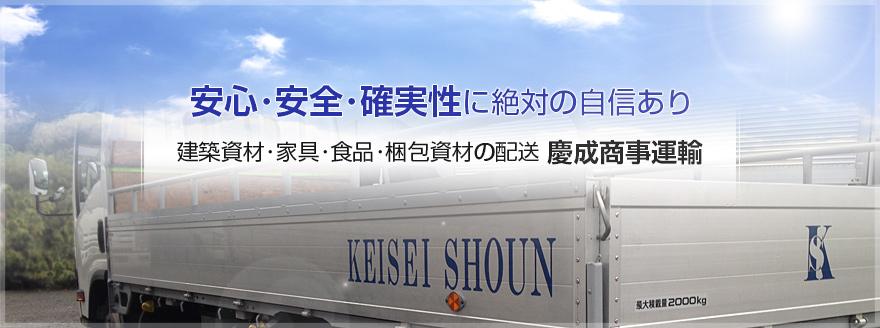 建築資材・家具・食品・梱包資材の配送